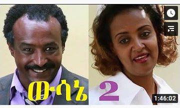 ውሳኔ 2 ሙሉ ፊልም – Wesane 2 Full Ethiopian Movie 2020