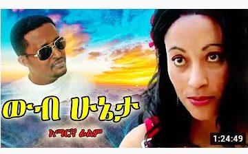 ውብ ሁኔታ – Deyasporawochu – Full Ethiopian Movie 2021
