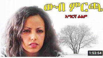 ውብ ምርጫ – Qucht – Full Ethiopian Movie 2021