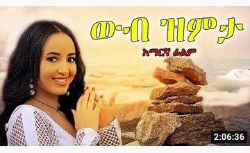 ውብ ዝምታ – Hiroshima – Full Ethiopian Movie 2021