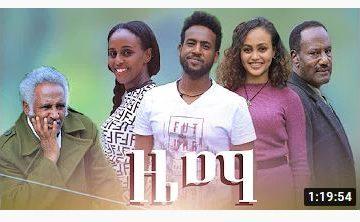 ዜማ – Zema – Full Ethiopian Amharic Movie 2020