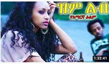 ዝም ልብ – Yezore Dimir – Full Ethiopian Movie 2021