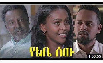 የልቤ ሰዉ(ሙሉ ፊልም) – Yelebe Sew – Full Ethiopian Movie 2021