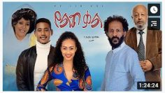 የልብ ቃል – Yeleb Kal – Full Ethiopian Movie 2021