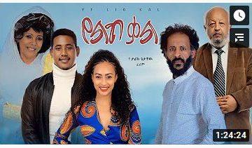 የልብ ቃል – Yeleb Kal – Full Ethiopian Movie 2021