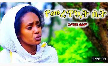የመረጥኳት ሴት – Sown – Full Ethiopian Movie 2021