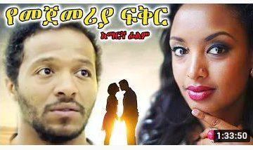 የመጀመሪያ ፍቅር – Traffikwa – Full Ethiopian Movie 2021