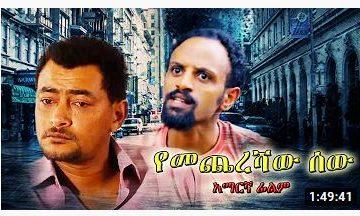 የመጨረሻው ሰው – Yale Set – Full Ethiopian Movie 2021