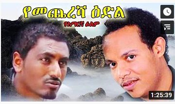የመጨረሻ ዕድል – Argizjalehu – Full Ethiopian Movie 2021