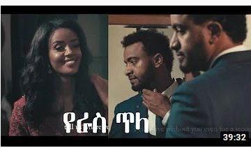 የራስ ጥላ ሙሉ ፊልም – Ye Ras Tila – Full Ethiopian Movie 2021