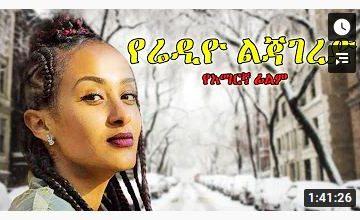 የሬዲዮ ልጃገረድ – Fiker Be Radio – Full Ethiopian Movie 2021