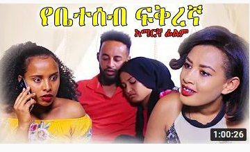 የቤተሰብ ፍቅረኛ – Yemist Neger – Full Ethiopian Movie 2021