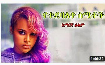የተደባለቀ ስሜቶች – Weyzerit Dengel – Full Ethiopian Movie 2021