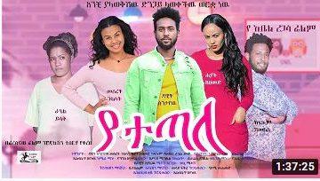የተጣለ – Yetetale 2021 Full Ethiopian Movie