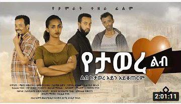 የታወረ ልብ – Yetawer Leb 2021 Full Ethiopian Movie