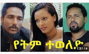 የትም ተወለድ ሙሉ ፊልም – Yetem Teweled – Ethiopian Movie 2020