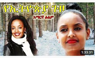የኢትዮጵያ ጉዞ – Hello Ethiopia – Full Ethiopian Movie 2021