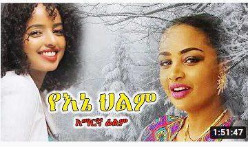 የእኔ ህልም – Werke Bewerk – Full Ethiopian Movie 2021