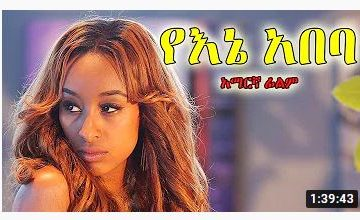 የእኔ አበባ – Wedew Ayserku – Full Ethiopian Movie 2021
