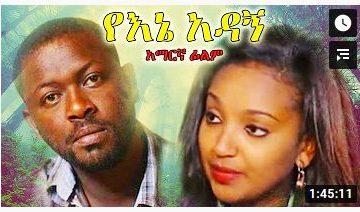 የእኔ አዳኝ – Mr. X – Full Ethiopian Movie 2021