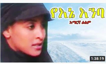 የእኔ እንባ – Meklit – Full Ethiopian Movie 2021