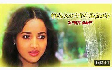 የእኔ እውነተኛ ሕይወት – Zema Hiwot – Full Ethiopian Movie 2021