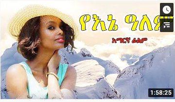 የእኔ ዓለም – Melak – Full Ethiopian Movie 2021