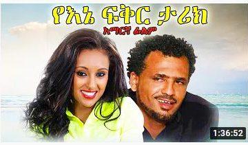 የእኔ ፍቅር ታሪክ – Yeman Nat – Full Ethiopian Movie 2021