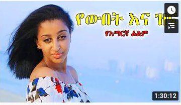የውበት እና ዝና – Latamelchgn – Full Ethiopian Movie 2021