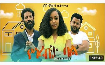 የጎረቤት ባል – Yegorebet Bal – Full Ethiopian Amharic Movie 2020