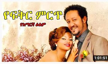 የፍቅር ምርጥ – Yefikir Menged – Full Ethiopian Movie 2021