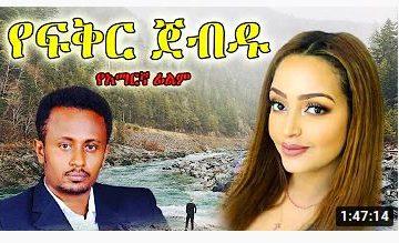 የፍቅር ጀብዱ – Yefiker Kal – Full Ethiopian Movie 2021