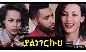 ያልነገርኩህ ሙሉ ፊልም – Yalnegerkuh – Full Ethiopian Movie 2020