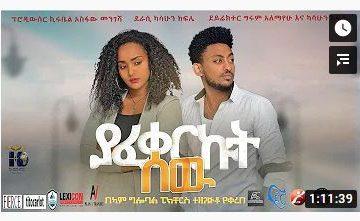 ያፈቀርኩት ሰው ሙሉ ፊልም – Yafekerkut Sew – Full Ethiopian Movie 2020
