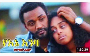 ይህ ፊልም እርስዎ ማልቀስ ለማድረግ ይሄዳል – Lamba – Full Ethiopian Movie 2021