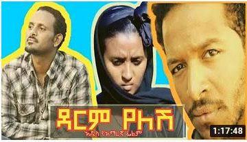 ዳርም የለሽ – Darm Yelesh – Full Ethiopian Amharic Movie 2021
