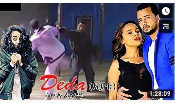 ዳዳ – Deda – Full Ethiopian Amharic Movie 2021