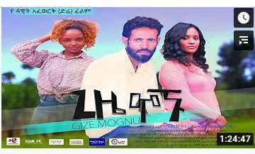 ጊዜ ሞኙ – Gize Mognu – Full Ethiopian Amharic Movie 2020