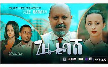 ጊዜ ረባሽ – Gize Rebash – Full Ethiopian Amharic Movie 2020