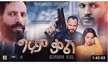 ግሩም ቃል – Girum Kal – Full Ethiopian Amharic Movie 2020