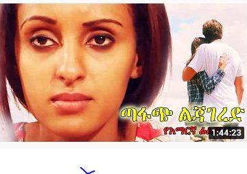 ጣፋጭ ልጃገረድ – Amran – Full Ethiopian Movie 2021