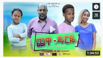 ጨዋ ዱርዬ – Chewa Duriye – Full Ethiopian Amharic Movie 2020
