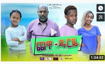 ጨዋ ዱርዬ – Chewa Duriye – Full Ethiopian Amharic Movie 2020
