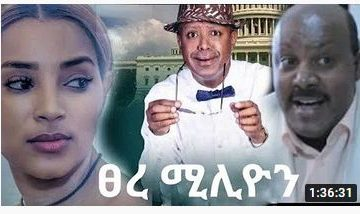 ፀረ ሚሊዮን – Tsere Million – Full Ethiopian Movie 2020