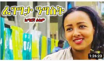 ፈገግታ ንግስት – Yesew Worek – Ethiopian Full Movie 2021