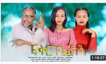 ፍቅር ሲፈተን – Fikir Sifeten – Full Ethiopian Amharic Movie 2020