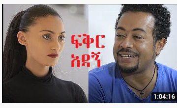 ፍቅር አዳኝ ሙሉ ፊልም – Fiker Adagn – Full Ethiopian Movie 2020