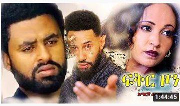 ፍቅር ዞን – Birr – Full Ethiopian Movie 2021
