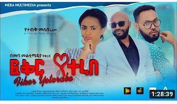 ፍቅር የተራበ – Fiker Yeterabe – Full Ethiopian Amharic Movie 2021