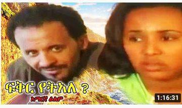 ፍቅር የትአለ – Keler – Full Ethiopian Movie 2021